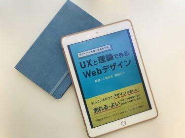【書評】『UXと理論で作る Webデザイン: デザイナーでなくてもわかる』川合俊輔(著)を読んだ感想