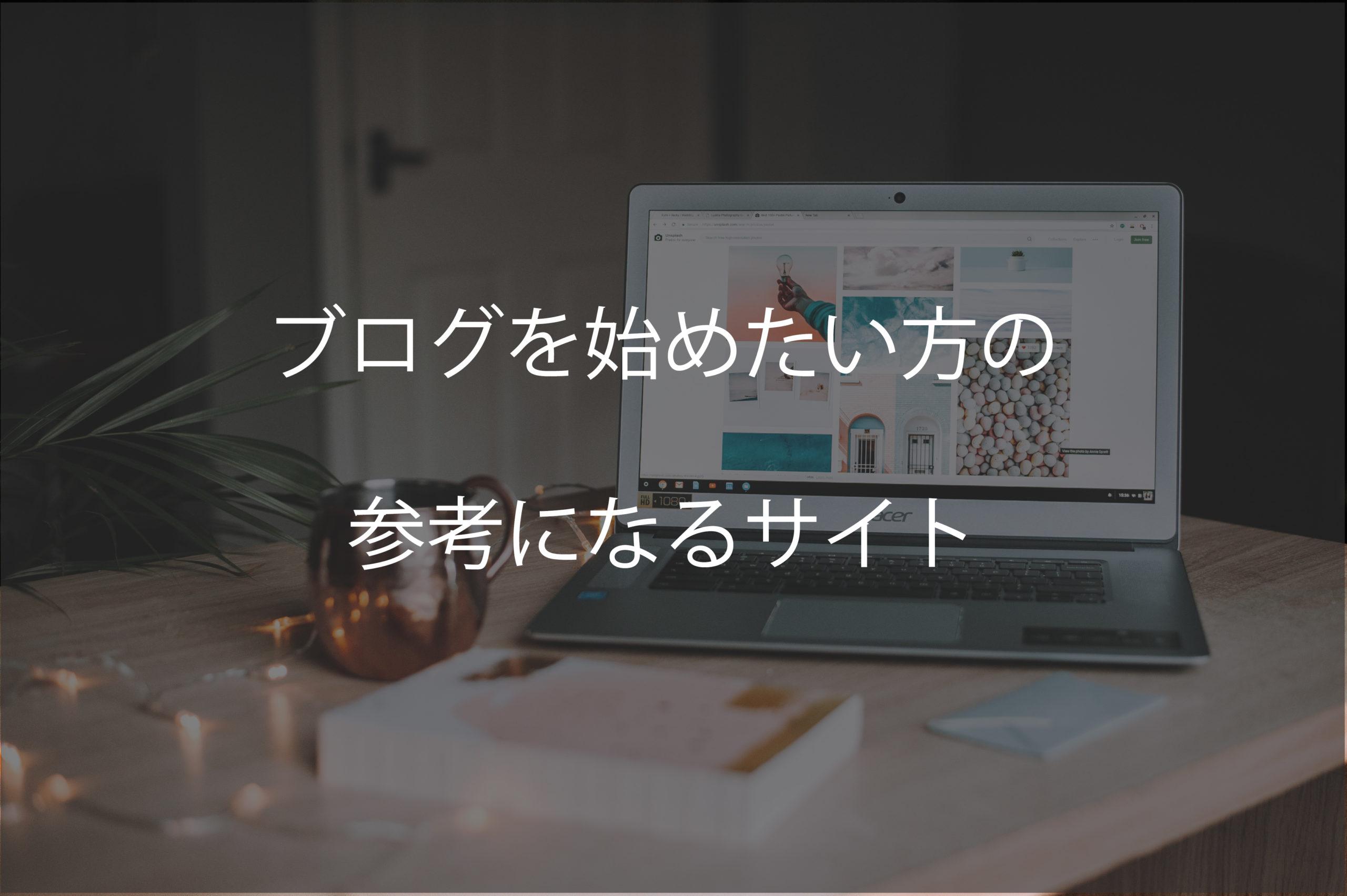 ブログを始めたい方の参考になるサイト