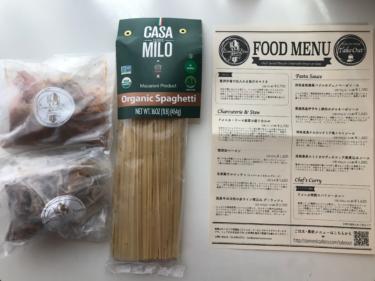 【初めてのお取り寄せ】簡単にレストランの味を再現できるか見極めるチェックリストと検証結果