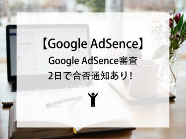 【実録】Googleアドセンスに登録してみた