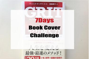 【書評】『やり抜く力 GRIT(グリット)――人生のあらゆる成功を決める「究極の能力」を身につける』を読んだ感想