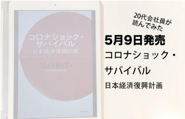 【書評】『コロナショック・サバイバル 日本経済復興計画』確かにリーダーって難しいよね