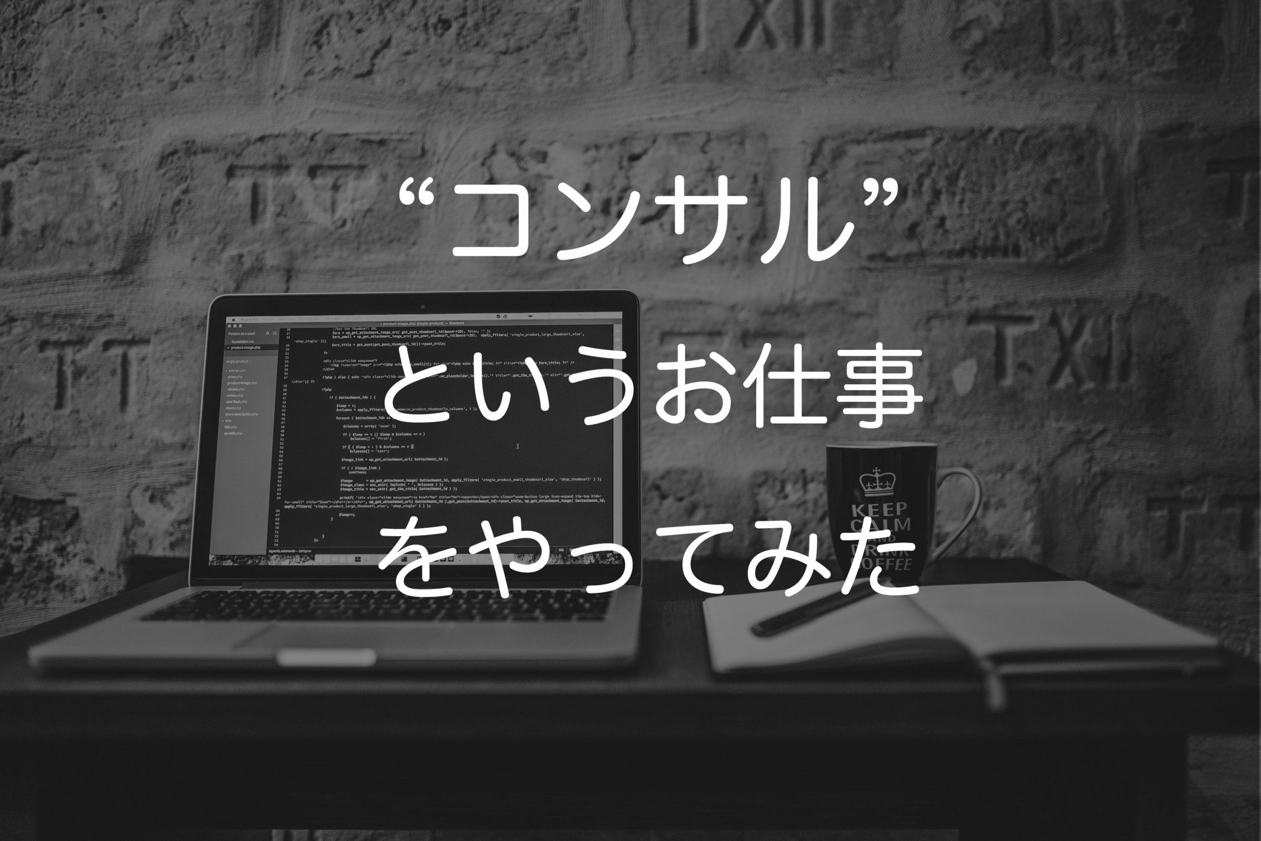 【仕事紹介】コンサルはブラック?資料作成ではなく思考プロセスに理由アリ!