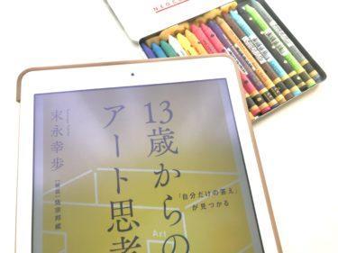 【書評・嵐大野智さんも紹介】近代アートの見方がわかる!『13歳からのアート思考』を読んだ感想