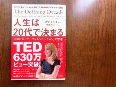 【要約・感想】『人生は20代で決まる TEDの名スピーカーが贈る「仕事・結婚・将来設計」講義』を読んだ感想 | 20代の人生設計を考えよう!