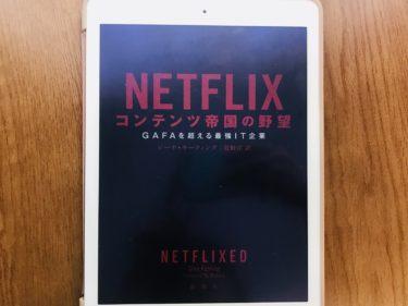 【読書感想】Netflixの歴史がわかる!『Netflix コンテンツ帝国の野望 :GAFAを超える最強IT企業』を読んだ感想